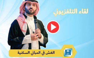لقاء تلفزيوني على قناة السعودية الإخبارية